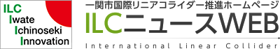 ILC News WEB[Ichinoseki City's ILC Promotion Site]