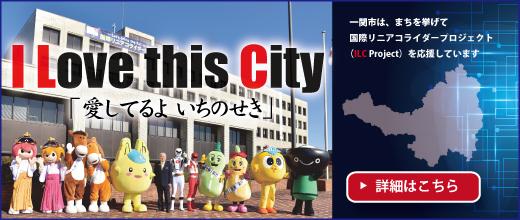 ホーム - 一関市
