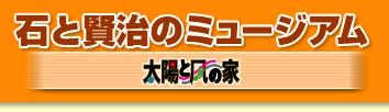 石と賢治のミュージアムロゴ