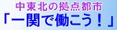 一関市工業労政課のホームページ(2)