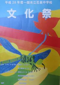 花泉中学校 - 一関市