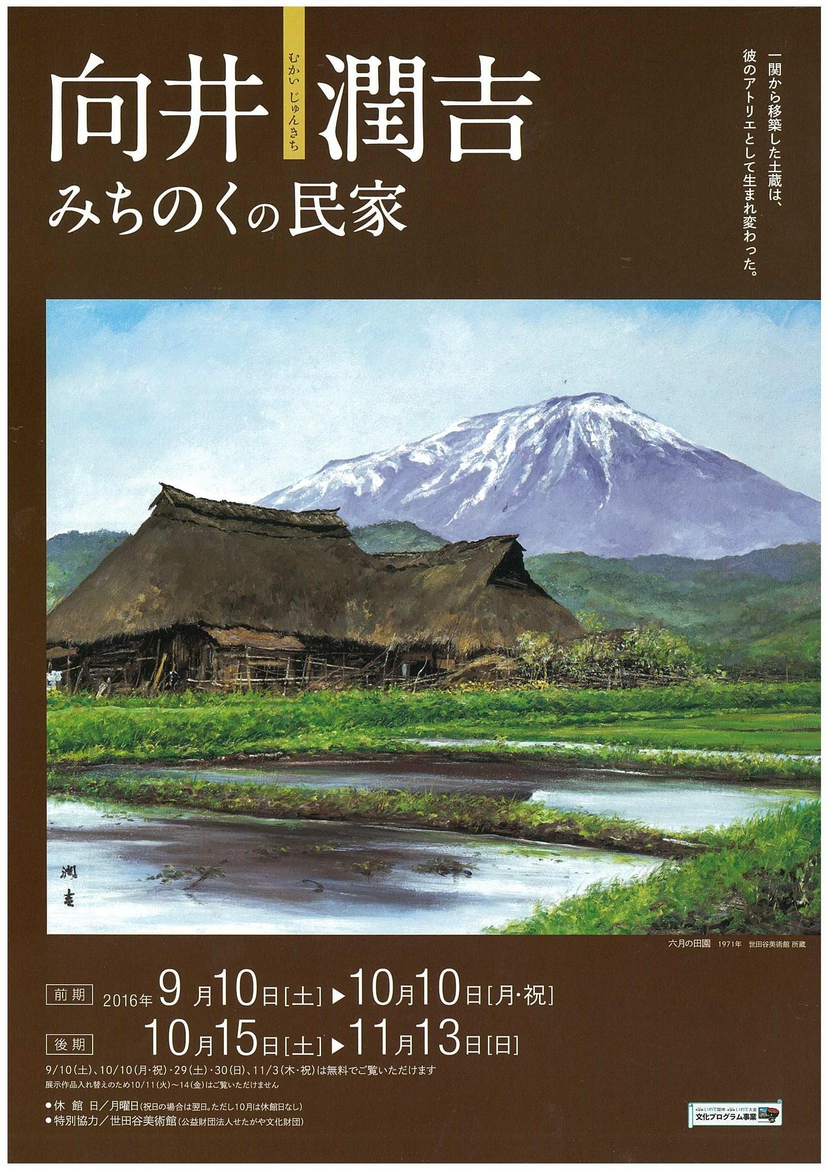 向井潤吉の画像 p1_20